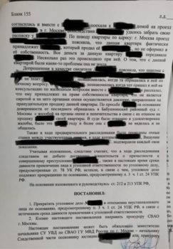 ч. 4 ст. 159 УК РФ